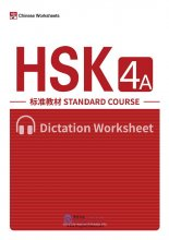 HSK Standard Course 4A - Vocabulary Dictation Workbook (in PDF, with audios)