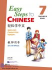 Easy Steps to Chinese 7: Teacher's book