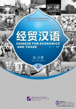Chinese for Economics and Trade (I) - Exercise Book