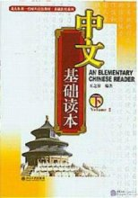 An Elementary Chinese Reader (2 books + 6 CDs)