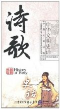 History of Chinese Civilization: History of Poetry