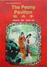 Chinese Ancient Love Stories: The Peony Pavilion (English-Chinese)