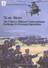 To the world: the Chinese military's international exchange & overseas operations