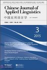 Chinese Journal of Applied Linguistics 2015.3