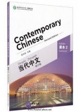 Contemporary Chinese (Revised edition) - Textbook 2