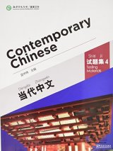 Contemporary Chinese (Revised Edition) - Testing Materials 4