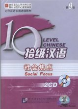 Ten Level Chinese (Level 9): Social Focus - Textbook (2 CDs Only)