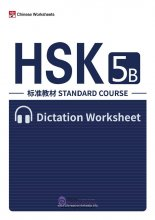 HSK Standard Course 5B - Vocabulary Dictation Workbook (in PDF, with audios)