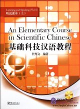 An Elementary Course in Scientific Chinese: Listening and Speaking Book 1