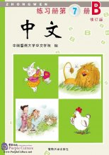 Zhong Wen / Chinese Workbook Vol 7B (PDF) (Revised Edition)