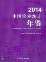 China Fishery Statistical Yearbook 2014