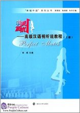 Perfect Match: Advanced Chinese Audio-Visual Course (Vol 1, with 2 DVDs)