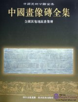 Complete Works of Chinese Arts: Collection of Chinese Portrait Bricks: Portrait Bricks in Other Regions