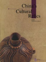 China's Cultural Relics - Culture China Series (Ebook)