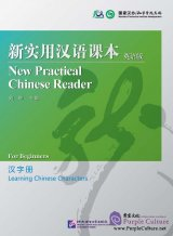 New Practical Chinese Reader (English Annotation) – Learning Chinese Characters
