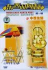 When East Meets West Volume One: (3) Chinese And Western Life Style
