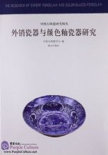 The Research of Export Porcelain and Color-Glazed Porcelain