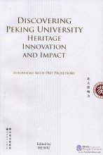 Discovering Peking University: Heritage, Innovation, and Impact-Interviews with PKU Professors
