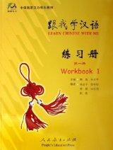 Learn Chinese with Me Vol 1: Workbook