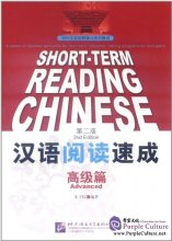 Short-Term Reading Chinese (2nd Edition): Advanced