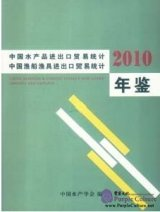 China Seafood & Fishing Vessels and Gears Import and Export Yearbook 2010