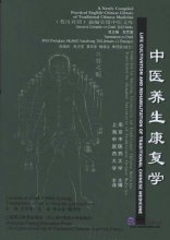 Life Cultivation and Rehabilitation of Traditional Chinese Medicine