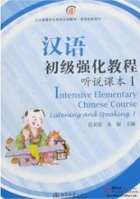 Intensive Elementary Chinese Course Listening and Speaking I (With CD)