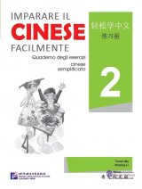 Easy Steps to Chinese (Italian Edition) Workbook 2