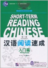Short-term Reading Chinese (2nd Edition): Threshold