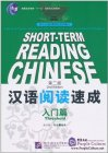 Short-term Reading Chinese: Threshold (2nd Edition)