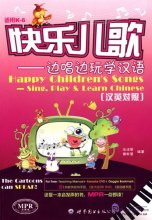 Happy Children's Songs-Sing,Play & Learn Chinese(Textbook+Teaching Manual+1DVD)