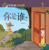 Smart Cat Graded Chinese Reader (for Kids) Level 2 vol.1: Who are you?