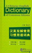 A Chinese-English Dictionary of Common Idioms