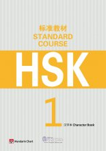 HSK Standard Course 1 - Character Book
