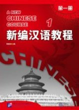 A New Chinese Course vol. 1 - Textbook