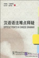 Difficult Points in Chinese Grammar (Advanced Level)