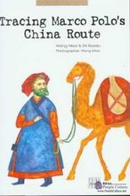 Tracing Marco Polo's China Route