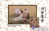 Treasures of the Palace Museum Catalog of Pigeons