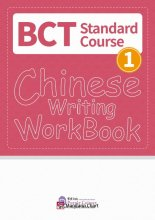 BCT Standard Course 1 - Character Workbook