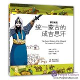 Classic Junior Tour - The Secret History of the Mongols: The Emergence of Genghis Kan (Chinese Edition)