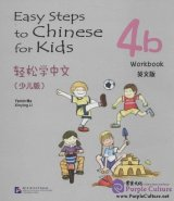 Easy Steps to Chinese for Kids (4b) Workbook