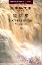 Flowers in The Mirror (2 Vols)