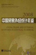 China Trade and External Economic Statistical Yearbook 2008