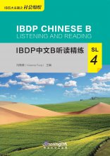 IBDP Chinese B Listening and Reading: SL 4