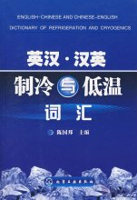 English-Chinese and Chinese-English Dictionary of Refrigeration and Cryogenics