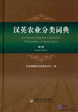 A Chinese-English Classified Dictionary of Agriculture (2nd Edition)