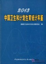 China's Health And Family Planning Statistical Yearbook 2013