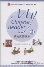 My Chinese Reader 3 (with 1 mp3)