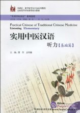 Practical Chinese of Traditional Chinese Medicine: Listening Elementary (with 1 MP3)