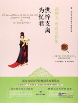 Collected Poems of Wu Zetian and Emperor Gaozong of the Tang Dynasty